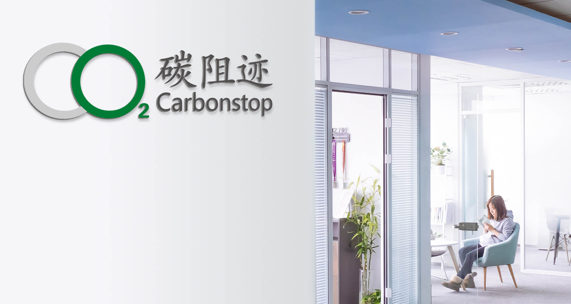 carbonstop meetingroom